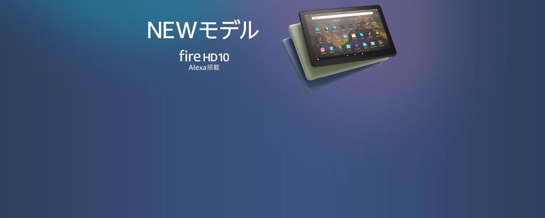 NEW モデル Fire HD 10 Alexa搭載
