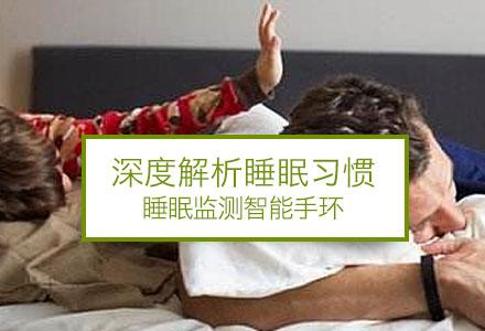 睡眠监测智能手环
