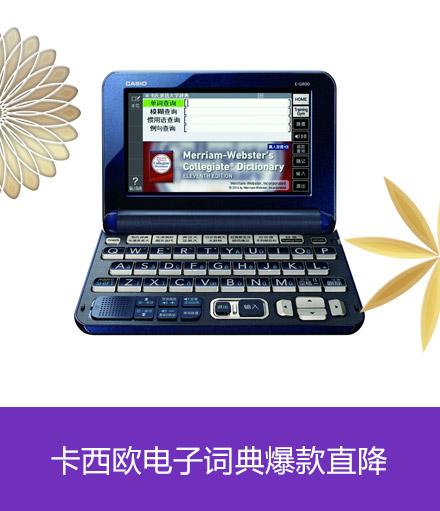 卡西欧电子词典