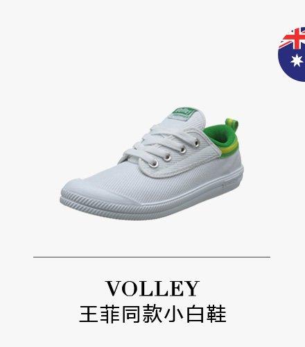 王菲同款 VOLLEY小白鞋