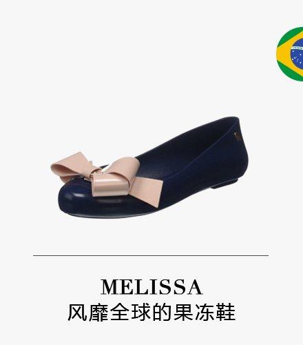 Melissa 果冻鞋 女鞋