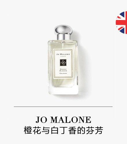 Jo Malone 橙花香水