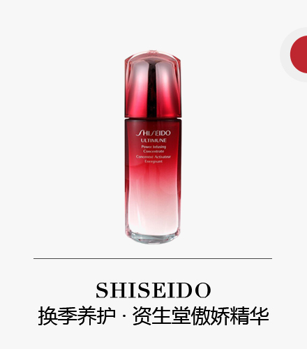 shiseido 资生堂 红腰子
