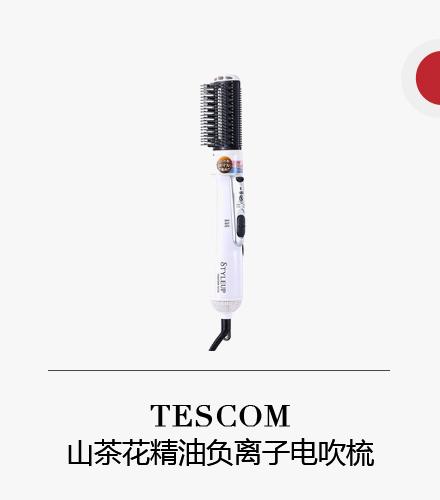 tescom 啥插画精油负离子电吹梳