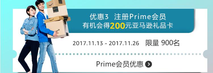 银联卡支付助理海外购物节 PRIME