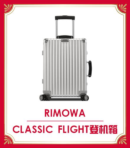 RIMOWA Classic Flight