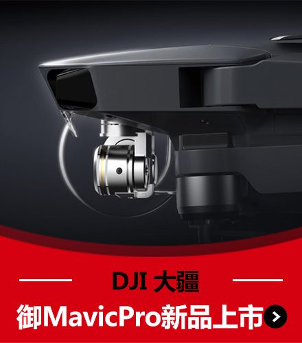 DJI大疆 御Mavic Pro 无人机新品上市 自拍新高度