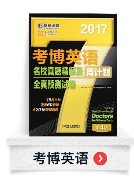 (2017)考博英语名校真题精解及全真预测试卷(第4版)