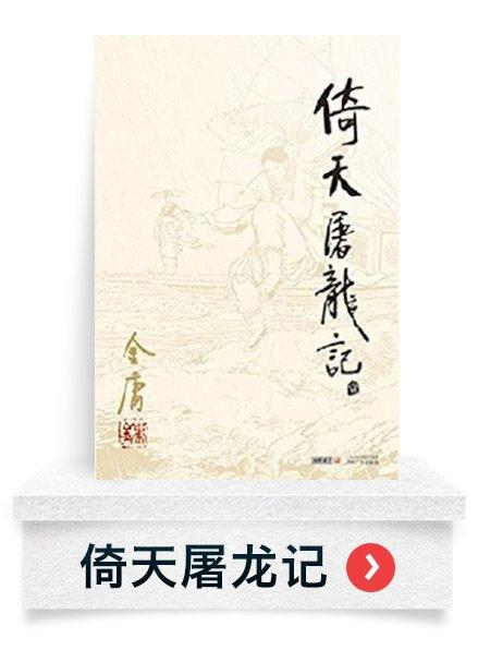 金庸作品集:倚天屠龙记(套装共4册)