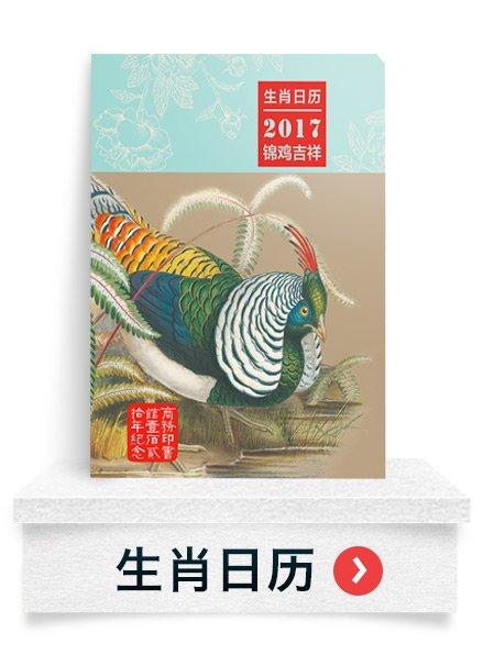 生肖日历:2017锦鸡吉祥