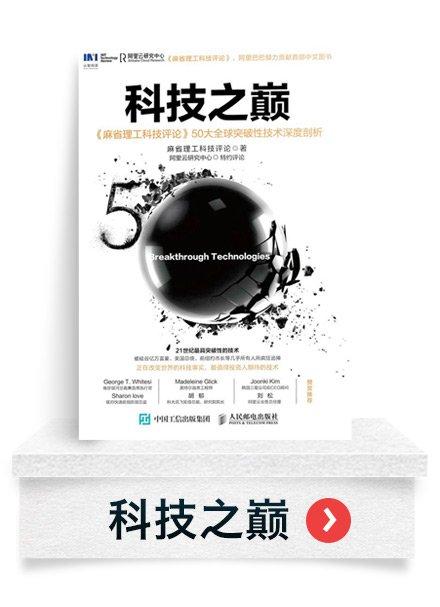 科技之巅:《麻省理工科技评论》50大全球突破性技术深度剖析