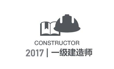 2017一级建造师