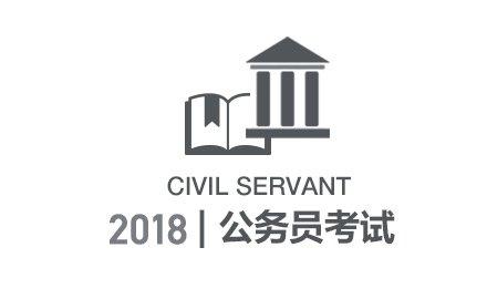 2018公务员