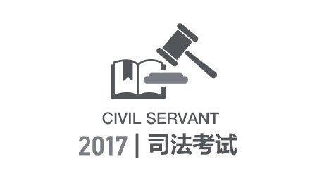 2017司法考试