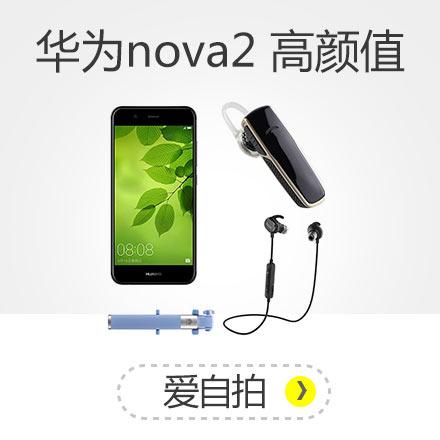 华为nova2