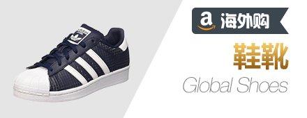 海外购鞋靴
