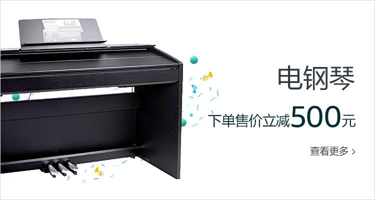 电钢琴 下单售价立减500元