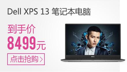 Dell XPS 13笔记本电脑到手价8499元