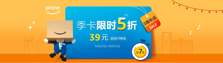 亚马逊中国 Prime会员3周年庆 季卡降价活动 限时5折  仅需39元