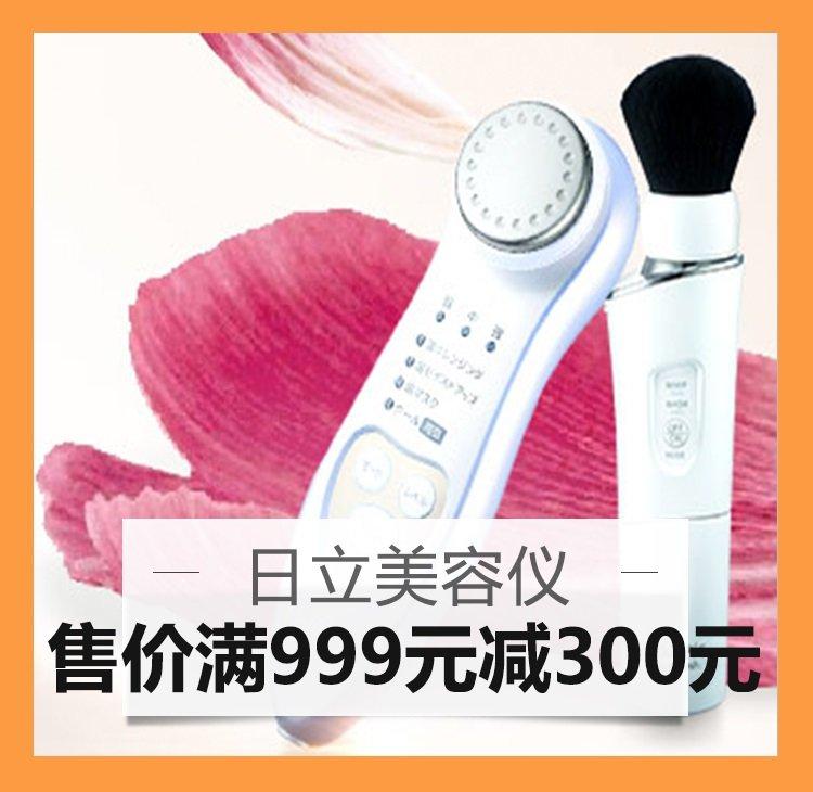 日立美容仪满999元减300元