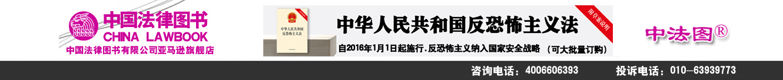 中国法律图书有限公司