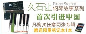 久石让钢琴故事系列首次引进中国,购买任意两张专辑赠送限量笔记本