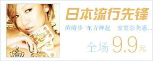 日本流行先锋 全场9.9元