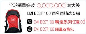 EMI BEST 100百分百精选专辑 买一赠一