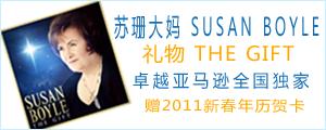 苏珊大妈:礼物亚马逊全国独家赠2011新春年历贺卡