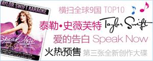 泰勒史薇芙特 Taylor Swift 爱的告白 Speak Now火热预售