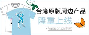 台湾原版周边产品 隆重上线