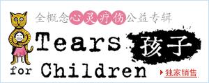 全概念心灵疗伤公益专辑《眼泪 Tears for children》亚马逊全国独家