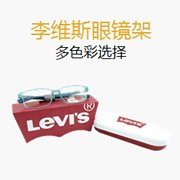 李维斯眼镜架