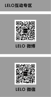 LELO_QRcode
