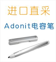 andonit电容笔