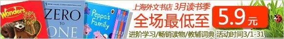 上海外文书店开学季 3月读书季