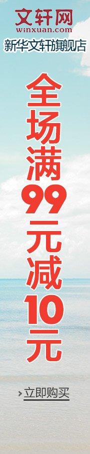 新华文轩旗舰店
