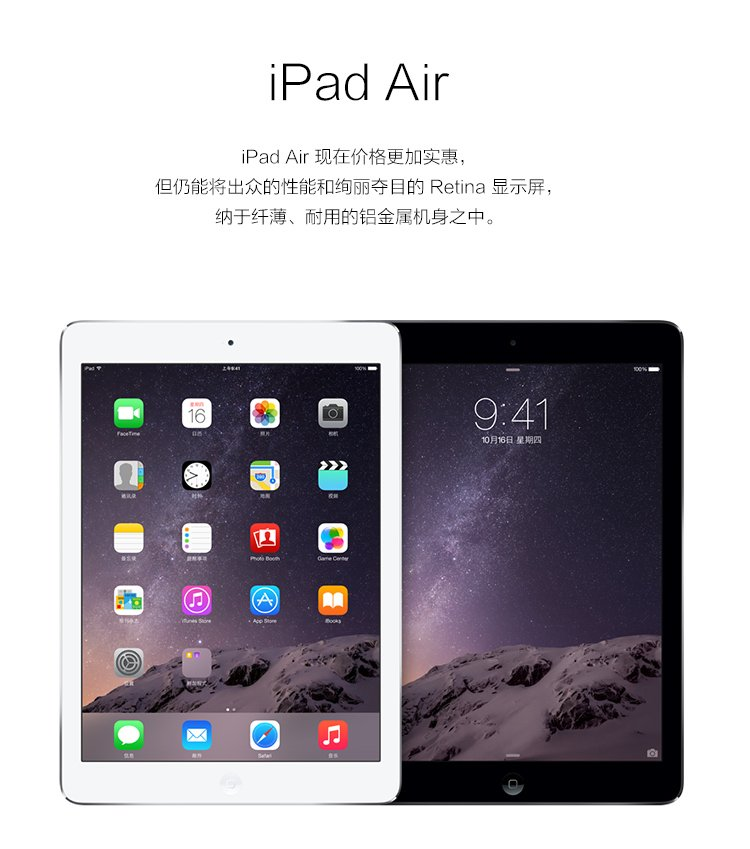 Apple iPad Air MD785CH/A 9.7英寸平板电脑 (16G WIFI版)深空灰(Black)