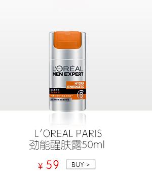 L'OREAL PARIS巴黎欧莱雅男士劲能醒肤露 8重功效50ml