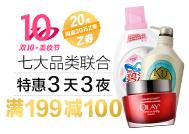 中国亚马逊:双十美妆节,7大品类联合满199减100、满399减200,再返20元优惠券,限3天