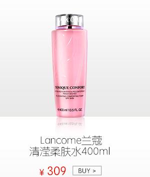 兰蔻清滢柔肤水(干性)400ml