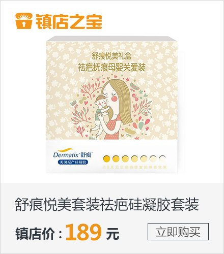 Dermatix 舒痕 悦美套装祛疤硅凝胶(2支15g装舒痕+2支2g装倍舒痕)(进口)