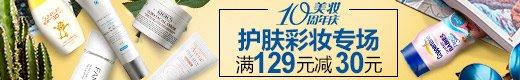 美妆十周年庆典