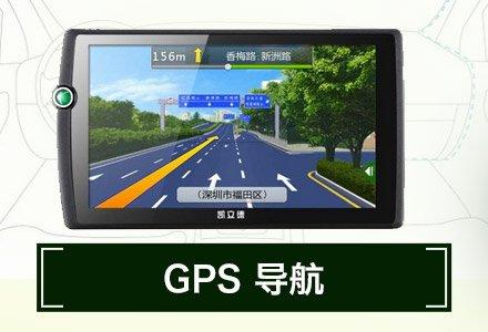 GPS 导航仪