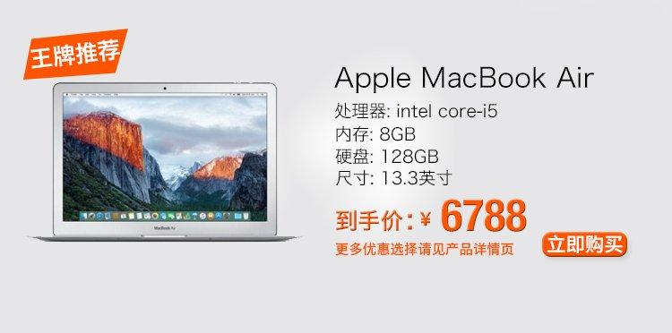 Apple MacBook Air MMGF2CH/A 13.3英寸笔记本电脑(13.3/1.6GHZ/8GB/128GB-CHN)