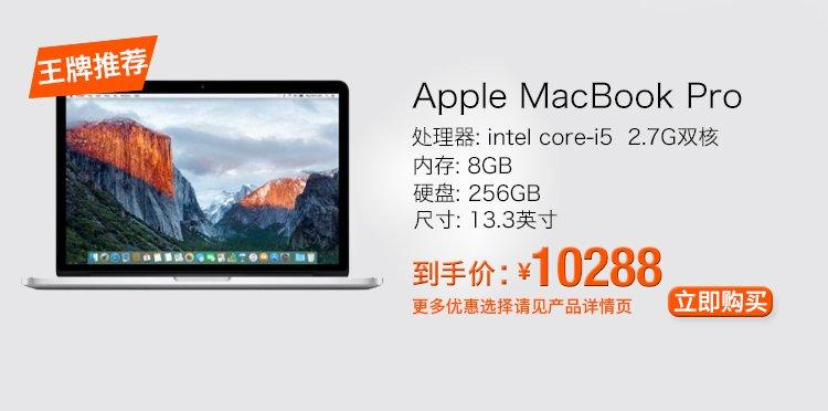 Apple MacBook Pro 配备 Retina 显示屏 MF840CH/A 13.3英寸笔记本电脑