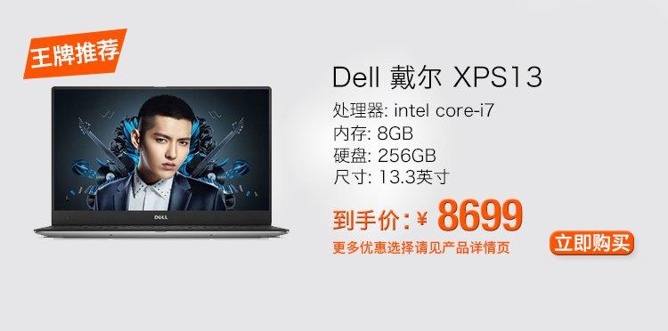 Dell 戴尔 XPS13-9350-R4708 13.3英寸超极本