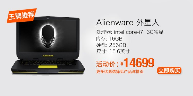 Alienware 外星人 ALW15ER-3718S 笔记本电脑(i7-6700HQ 16GB内存 256GB固态硬盘+1TB 3G独显 Windows 10)银