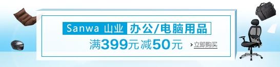 Sanwa 山业 办公电脑产品满999元减150元;满399元减50元;199元减30元