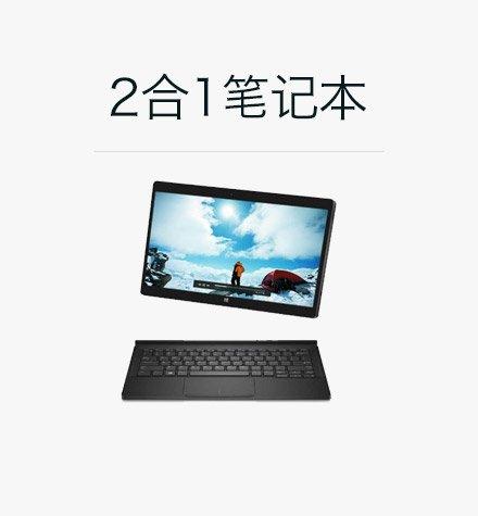 2合1电脑